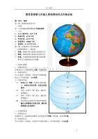 商務星球版七年級上冊地理知識點歸納總結