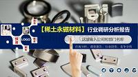 2020稀土永磁材料行业分析投资报告