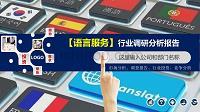 2020语言服务行业分析投资报告