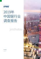 2019年中国银行业调查报告