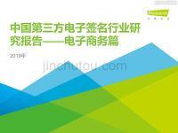 中国第三方电子签名行业研究报告