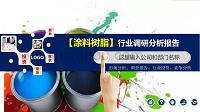 2020涂料树脂行业分析投资报告