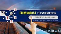 2020铁路信息化行业分析投资报告