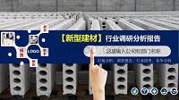 2020新型建材行业分析投资报告