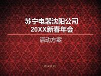 20XX Annual Meeting Planning Case: Suning Shenyang Company Annual Meeting Planning