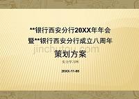 20XX company annual meeting planning plan