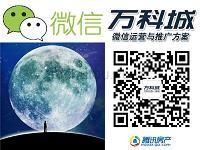 Vanke City WeChat Solution (2)