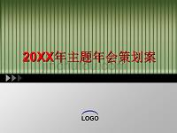 20XX company annual meeting planning case ppt download version template: