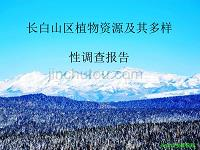 Investigation Report on Plant Resources and Diversity in Changbai Mountain