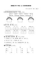Chinese edition of the first grade of elementary school (on) final test paper (with answers)