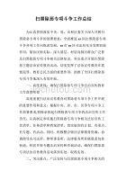 扫黑除恶专项斗争工作总结(司法局)