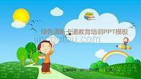 PPT template _ cartoon children education -122