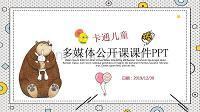 PPT template _ cartoon children education -156