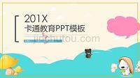 PPT template _ cartoon children education -118