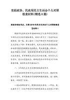 党组政协、民政民主生活会个人对照检查材料(精选8篇)