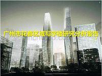 广州市花都区域写字楼研究分析报告(下)