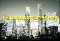 广州市花都区域写字楼研究分析报告(上)