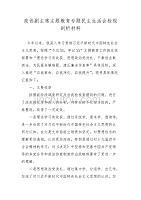 2019年政协副主席主题教育专题民X生活会检视剖析材料