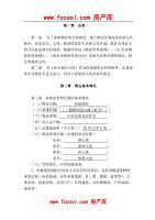 2007年南京西堤国际业主临时公约