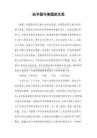 论中国与美国的关系 doc