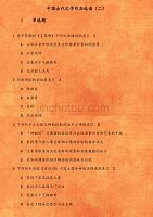 19秋学期(1709、1803、1809、1903、1909)《中国古代文学作品选读(二)》在线作业 对于萨都剌 芙蓉曲 下列说法错误的是