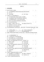 馬原考試題庫(1)