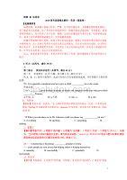 2010年全国各地高考英语试题下载-福建卷[Word解析版]