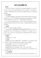 高考英语7选5答题技巧及练习Word版含答案