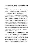 市直机关庆祝改革开放40周年大会讲话稿