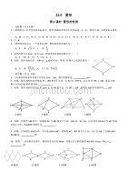 冀教版2019-2020年八年级数学下册同步练习:22.5 第1课时 菱形的性质3