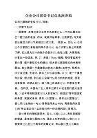 企业公司团委书记竞选演讲稿