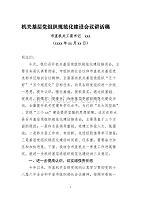 机关基层党组织规范化建设会议讲话稿