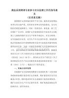Guidance on coal supervision system to hire experts to participate in safety supervision