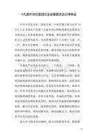 2020十九届中央纪委四次全会重要讲话心得体会六