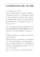 (市場推廣)XX白酒烏魯木齊市場上市推廣方案(1)