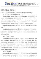 酒店餐饮员工培训--酒店礼仪培训新法a(doc 12)