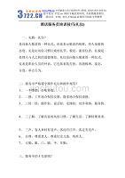 酒店极速飞艇网页版员培训技巧(礼仪)(doc 14)