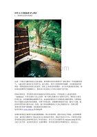 世界10大顶级温泉SPA酒店(doc 11)