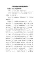 大学校团委团支书竞选演讲稿范文5篇