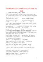 内蒙古锡林浩特市第六中学2019_2020学年高一政治上学期第一次月考试题