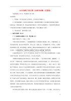 2019届高三语文第二次联考试题(无答案)