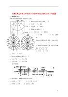宁夏石嘴山市第三中学2019_2020学年高二地理10月月考试题
