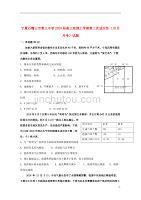 宁夏石嘴山市第三中学2020届高三地理上学期第二次适应性(10月月考)试题