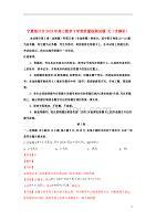宁夏银川市2019年高三数学下学期质量检测试题文(含解析)