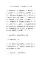 凤翔县关中中学第一学期教育教学工作总结