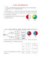 2019秋九年级数学上册第三章概率的进一步认识1用树状图或表格求概率第2课时概率与游戏的综合应用学案