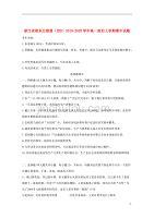 浙江省浙东北联盟(ZDB)2019_2020学年高一政治上学期期中试题