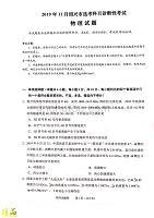 浙江省绍兴市2020届高三物理上学期11月选考科目诊断性考试试题