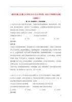 重庆市璧山区璧山中学校2018_2019学年高一政治下学期期中试题(含解析)
