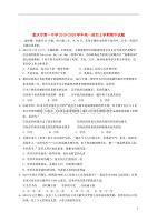 重庆市第一中学2019_2020学年高一政治上学期期中试题2019120401148